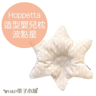 Hoppetta 波點星 嬰兒枕 新生兒~3歲 彌月禮物 滿月禮物 滿1000免運費 代購[H&P栗子小舖]