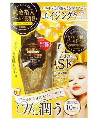 LOOKS~黃金亮顏超導美容液+面膜組~150ml+10入~可面交~全新~