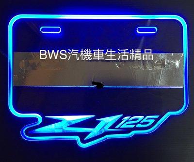 Z1牌照造型燈板 車牌燈 車牌裝飾,另有JET、勁戰、G6、MANY、BWS R、JET-S、Racing、VJR可購