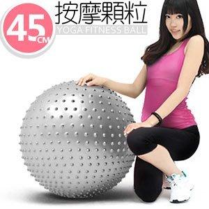 哪裡買⊙45cm按摩顆粒韻律球C109-5207 瑜珈球抗力球彈力球.健身球彼拉提斯球復健球體操球大球操運動用品健身器材