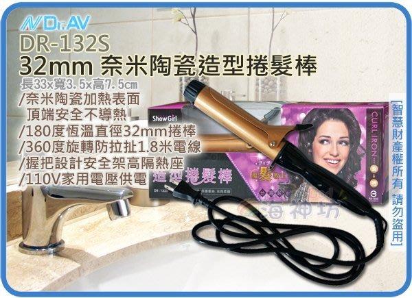 =海神坊=DR-132S NDRAV 32mm 奈米陶瓷造型捲髮棒 360度旋轉電線 魔髮教主 直髮變捲髮 中大捲髮專用