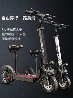 電動滑板車 折疊便攜電動滑板車上班兩輪代步迷你神器小型電瓶車女 創意當鋪