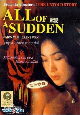 【藍光電影】驚變 1996 All of a Sudden (1996)溫碧霞作品 120-013