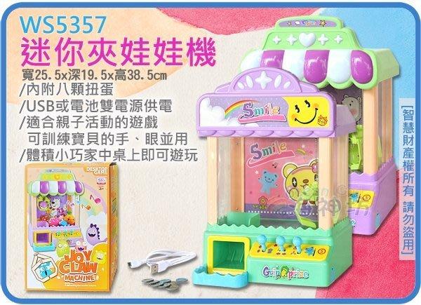 海神坊=WS5357 迷你夾娃娃機 電動夾物機 投幣式夾糖果 夾扭蛋機 時間限制 歡樂音樂 在家玩不必花錢 電池/USB