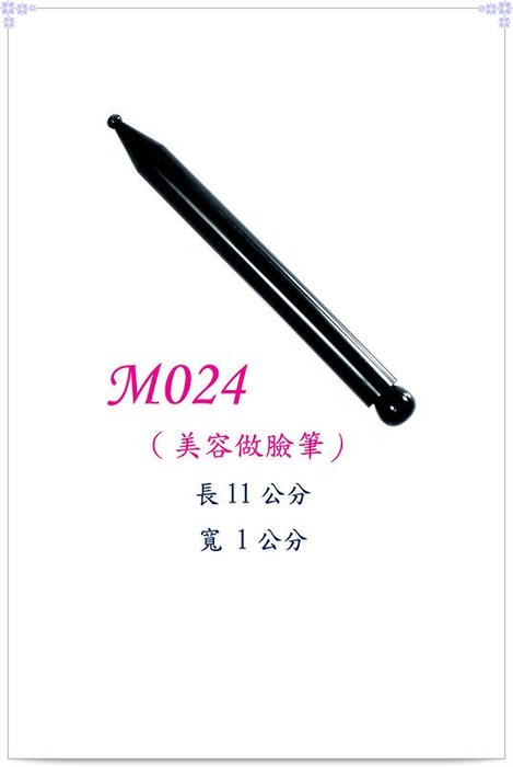 【白馬精品】三款牛角美容做臉筆,指壓筆。(M024,M074,M085)