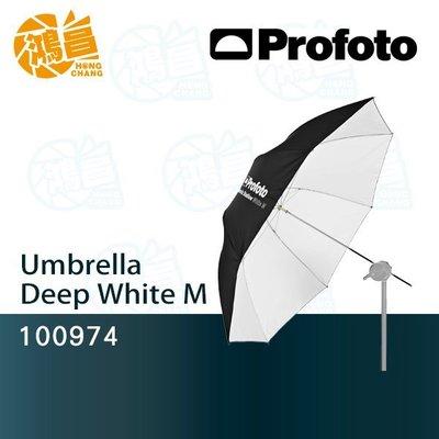 【鴻昌】Profoto 白色反射傘 淺款 M號 105cm 100974 佑晟公司貨 反光傘
