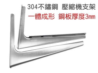 全304不鏽鋼 分離式冷氣 壓縮機 室外機 安裝架 支架 L架 一體成形 鋼板厚度3mm