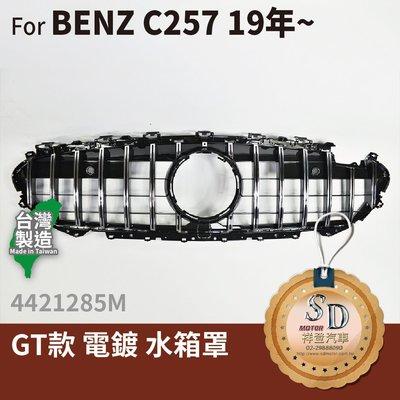 【SD祥登】BENZ賓士 C257 1...