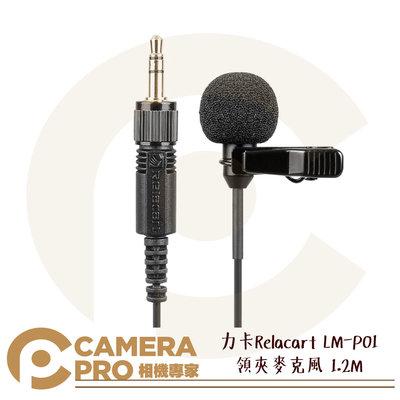 ◎相機專家◎ 力卡 Relacart LM-P01 領夾麥克風 1.2M 全指向 小蜜蜂 迷你麥 錄音 另有6M 公司貨