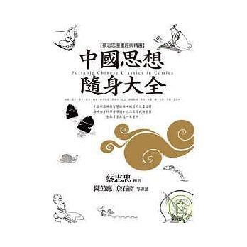 【漫畫中國思想隨身大全-新版】網路與書/ 蔡志忠978986684118700600