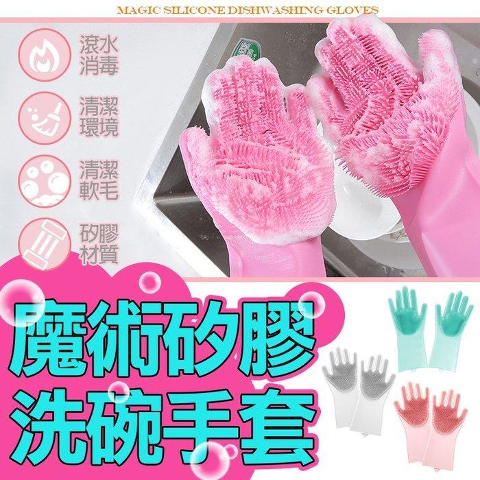 【現貨-免運費!台灣寄出實拍+用給你看】魔術矽膠洗碗手套 加厚防燙 起泡軟刷 防滑 矽膠 廚房【WH100】
