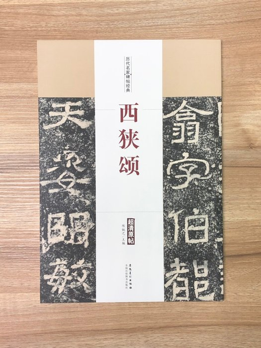 正大筆莊【西狹頌】歷代名家碑帖經典  書法 碑帖 中國書店 安徽美術