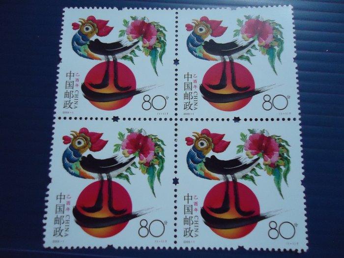 中國郵票--2005-1 乙酉年 生肖雞 郵票 四方連 上品