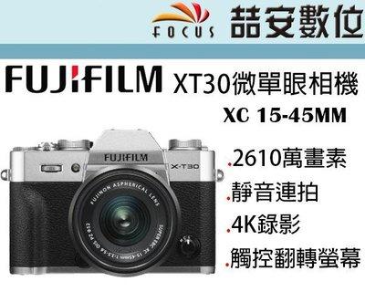 《喆安數位》預購 富士 FUJI XT30 + XC 15-45MM KIT 數位微單眼相機 公司貨 #1