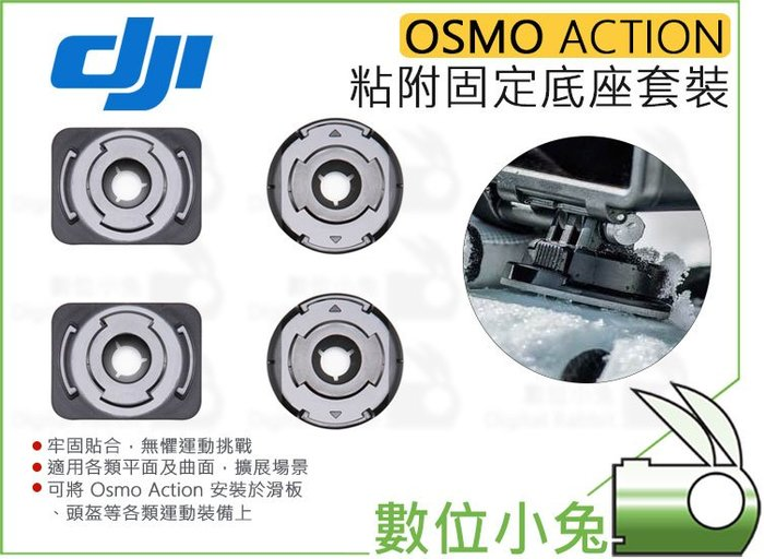 數位小兔【大疆 DJI OSMO Action 粘附固定底座套裝 part2】原廠 攝影機 頭盔 公司貨 滑板 裝備