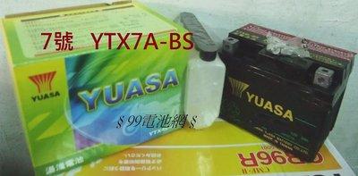 § 99電池 § YUASA 湯淺機車電瓶YTX7A-BS 7號 GTX7A-BS YTX7A NTX7A-BS KYMCO 光陽 125CC 山葉