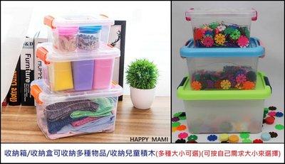 (4號5號加特大號下標區)環保手提卡扣收納箱(5種大小)/手提收納盒/可收納多種物品/收納兒童積木/收納生活用品/可堆疊