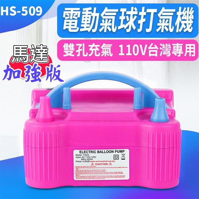 【傻瓜批發】(HS-509) 110V電動氣球打氣機 雙孔充氣機 電動打氣筒 板橋現貨