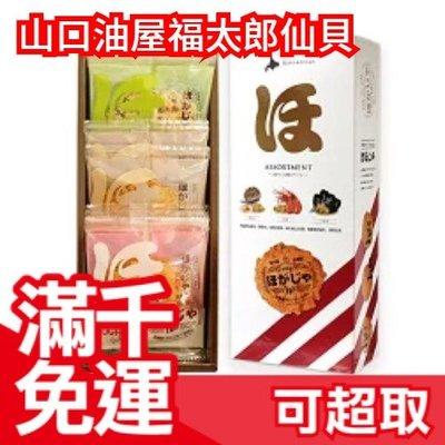 【三種口味24枚禮盒】日本北海道名產 山口油屋 福太郎 仙貝煎餅 蝦餅 吃不膩 中秋送禮 ❤JP Plus+