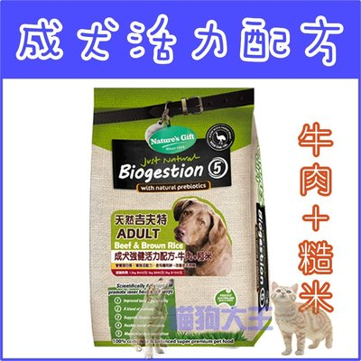 **貓狗大王**【免運】吉夫特Gift《成犬強健活力配方(牛肉+糙米)》20kg /天然犬糧