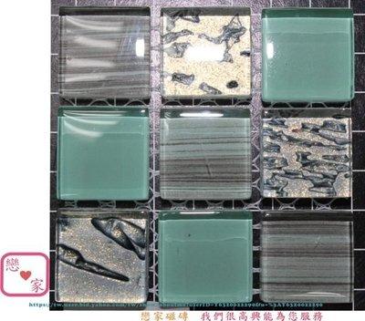《戀家磁磚工作室》水晶玻璃馬賽克 每才30*30公分 適用於廁所 臥室 客廳 電視牆 新北市