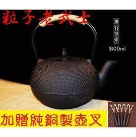 【自在坊】茶具 鑄鐵壺 1.8L大容量...