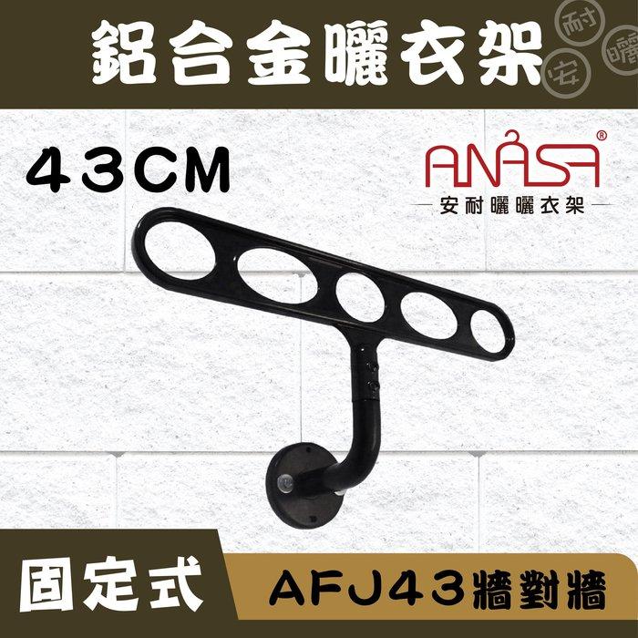 ANASA 安耐曬【固定式:AFJ43鋁合金】牆對牆-固定曬衣架(DIY組裝)