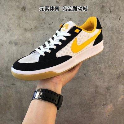 有藍OS體育-Nike耐克 SB Adversary 黑橙運動休閒復古低幫滑板鞋  CJ0887-002