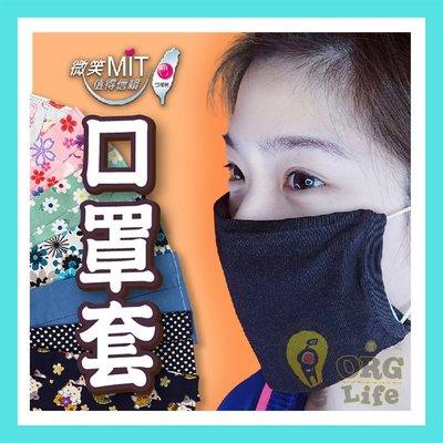 ORG《SD2430e》台灣製MIT~手工 口罩套 素面素色 花色 重複使用 口罩保護套 口罩 口罩棉套 透氣