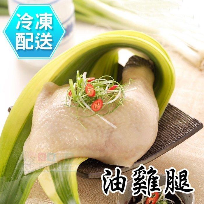 元進莊油雞腿 冷凍配送 [CO00416]健康本味