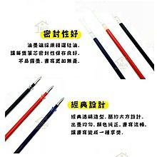 0.5mm子彈頭筆芯 中性筆筆芯 黑紅藍替芯 【松元生活百貨】【DS230】