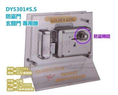 金冠 DY5301 白鐵五段鎖 防盜鎖 葉片式三支伸縮鑰匙 防盜門 玄關門專用鎖 硫化銅門鎖 防暴防盜門鎖