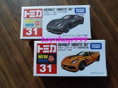 日本TAKARATOMY TOMICA多美小汽車 31 雪佛蘭 CORVETTE  ZR1 一般版黑色+初回特別版橘色
