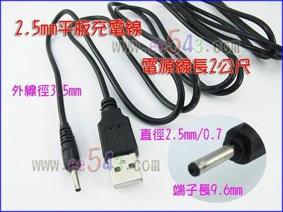 USB轉2.5mm充電線長2公尺^平板電腦電源線低電阻明基原道IS愛思人因智器2A3A線北大艾諾神話夢幻藍魔USB線