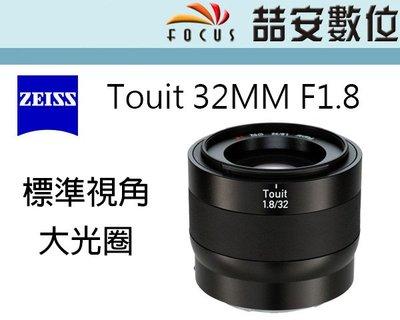《喆安數位》蔡司 Carl Zeiss Touit 32MM F1.8 富士 X接環 APSC用 自動對焦 公司貨1