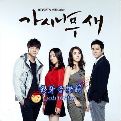 【象牙音樂】韓國電視原聲-- 荊棘鳥 The Thorn Birds OST (KBS TV Drama)
