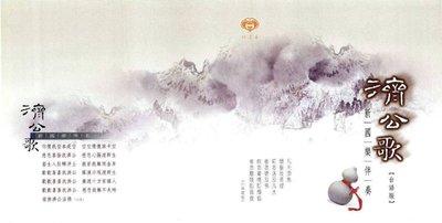 妙蓮華 CG-4403 濟公歌(台語版)  CD