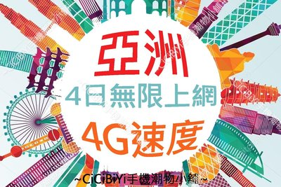 [CiCiBiYi 全球網卡小舖] 中國聯通4G 亞洲4天吃到飽