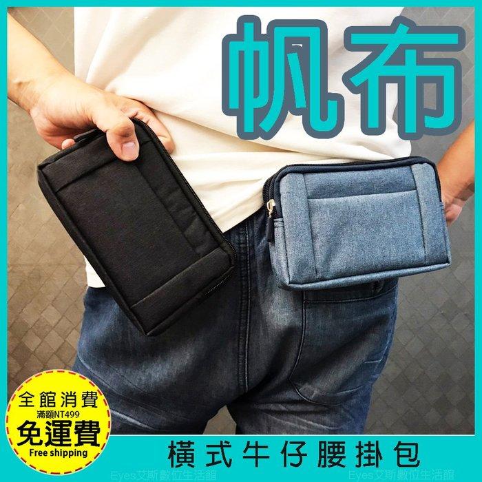 【多功能橫式牛仔包】6.4吋手機內均可置入 雙層 拉鍊包 可穿皮帶 腰包 收納包 帆布包 腰掛皮套 拉鍊包