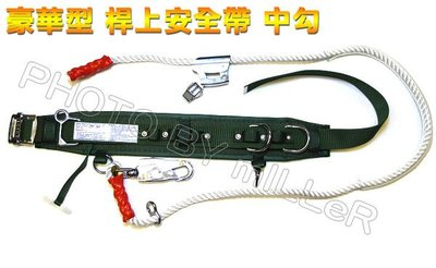 【米勒線上購物】高空防墜設備 桿上安全帶 雙重保險中勾豪華型安全帶