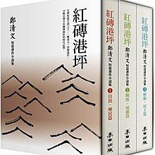 紅磚港坪——鄭清文短篇連作小說集(1-3,套書珍藏版)