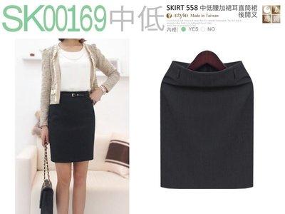 【SK00169】 ☆ O-style ☆中低腰OL無腰頭加裙耳彈性直筒裙-日本韓國款