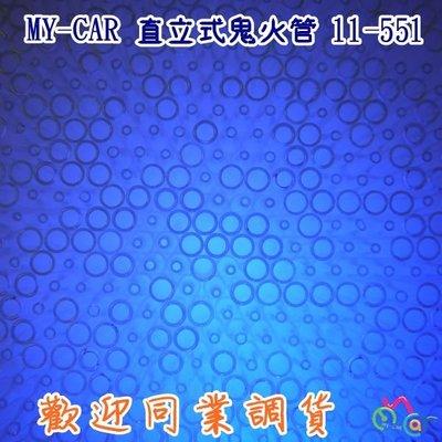 【電腦做ㄟ】直立式鬼火管 11-551 MY-CAR嚴選 水煙壺 煙具 煙球 鬼火機 鬼火管 噴槍