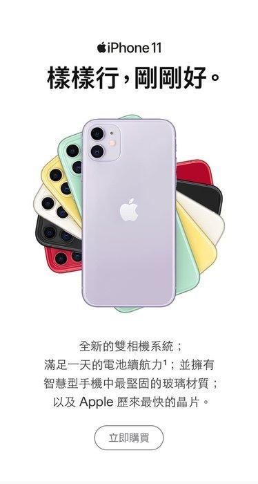 只面交 iPhone 11 128G 全新未拆封  高雄可面交  限二手機回收優惠價 單買加500起