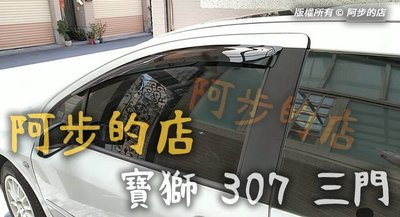 【阿步的店】公司指定 晴雨窗,寶獅,301,306,307,307SW,308,308SW,309,PEUGEOT