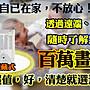 小蔡監視器材- HD 高清百萬隱藏式造型攝影機...