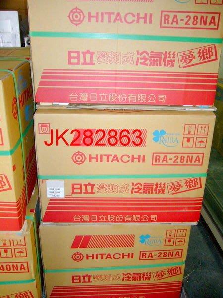 專業施工*Hitachi日立*變頻冷暖窗型【RA-28NV】台北含標準安裝=27800、免運費......!