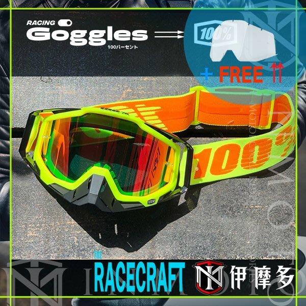 伊摩多※美國 100% Racecraft Attack Yellow 風鏡護目鏡 鼻罩可拆 50110-026 電紅片