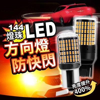 【台幹】LED方向燈防快閃 144晶 無極解碼 剎車燈 流氓倒車燈 轉向燈 恆流穩壓 T15 【C99】