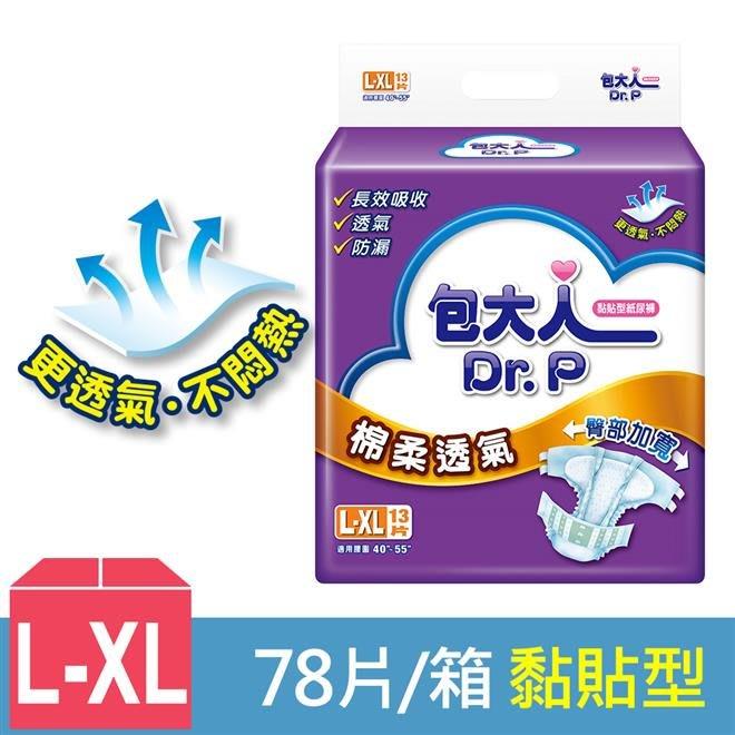 R(免運)【包大人】棉柔透氣 黏貼型成人紙尿褲(L-XL 13片x6包/箱)(1037)可貨到付款